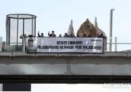 """민중당 기습시위…""""文대통령, 고 김용균 유족 만나달라"""""""