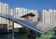 신재생에너지설비 설치비 전국표준 산정기준 생겼다