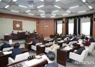 서초구의회, 서초구 내년예산 126억 삭감