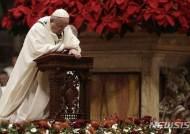 """프란치스코 교황 """"탐욕과 이기심 버릴 것"""""""