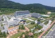경북교육청, 내년 학교에 냉난방기 전기요금 329억원 지원