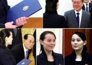 [2018 뉴시스 포토]김정은 친서들고 문재인 대통령 만난 김여정 특사