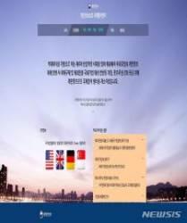해외 개인정보보호 정책 온라인으로 쉽게 본다