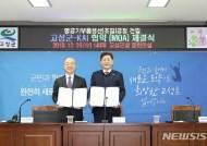 고성군-KAI, 항공기 부품 생산 공장 건립 투자협약 체결