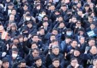 철도노조, '강제전보 중단하라'