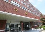 비리사학 먹튀방지법 국회 통과…'꼼수 폐교' 원천봉쇄