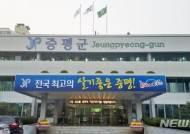 [증평소식]군, 지방자치단체 혁신평가 전국 군 단위 1위 등