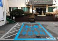 양평군, '다자녀가정 우선 주차구역' 설치