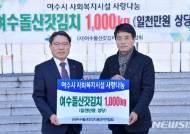 돌산갓김치생산자연합회, 갓김치 1000㎏ 기부