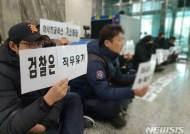 경찰, 검찰청서 농성하던 아사히글라스 노조원 11명 연행
