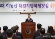 취임식 갖는 이동신 신임 대전국세청장
