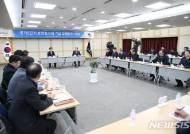 경북도·구미시·수자원공사 '구미경제 활성화 대책회의'