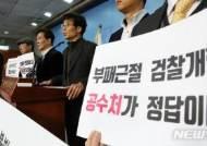 '부패근절·검찰개혁, 공수처가 답이다'