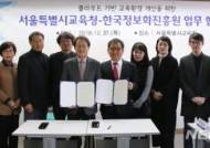 서울시교육청-한국정보화진흥원 협약 체결
