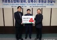 강남구-가로청소업체 후원금 전달식