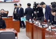 """여야, 유치원3법 무산 '네 탓 공방'…""""침대축구"""" vs """"슬로우트랙"""""""
