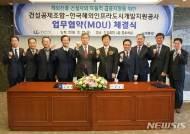 건설공제조합-KIND, 해외진출 건설사 금융지원 업무협약
