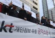 """대법원 """"KT, '개인정보 유출 사건' 손해배상 책임 없다"""""""