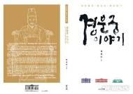 덕수궁이 돼버린 대한제국의 황궁, 김성도 '경운궁 이야기'