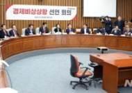 자유한국당 경제비상상황선언회의 열려