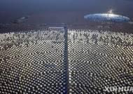 中 둔황에 용융염 태양열 발전소 완공