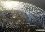 中 용융염 태양열 발전소 완공
