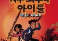 [어린이책]지구 최후의 아이들·힘겨루기 대회·허둥지둥 산타 가족·떡갈나무와 바오밥나무