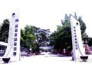 광주교대 교원양성기관 평가 최고등급 획득