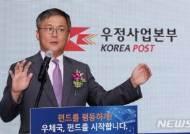 [동정]강성주 우정사업본부장