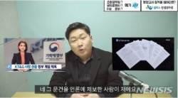 """靑, '서울신문 사장 교체 지시' 의혹에 """"매우 유감"""""""
