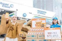 현대오일뱅크, 농식품부 장관상 수상…16년간 서산 쌀 구매