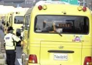 유치원 버스 해산 요청하는 경찰