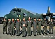 사이판 태풍 고립 한국인 긴급수송 임무 공군 비행대대 표창