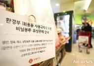 대형마트 및 165㎡이상 슈퍼마켓 일회용 비닐봉지 사용 금지 D-1