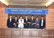 울산 남구, 올해 유치원까지 무상급식 지원 확대