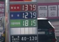유류세 인하·유가 하락에 기름값 18% 내려…체감은 '글쎄'