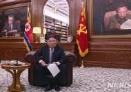 """전략硏 """"김정은 신년사, 북미관계 개선 의지…위협 메시지도 완곡"""""""