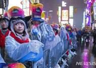 새해맞이 카운트다운 기다리는 사람들