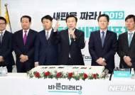 """손학규 """"무능한 진보·허망한 보수 물리쳐 정치개혁 이룰 것""""(종합)"""