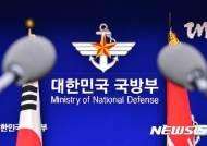 국방홍보원, 국방일보 부장 공개모집…17일까지 원서접수