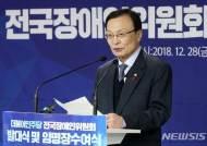 """시민단체, 이해찬 '장애인 발언' 인권위 진정…""""헌법 위반"""""""