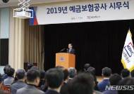 """[신년사]위성백 예보 사장 """"금융기관 부실 발생 사전에 예방해야"""""""