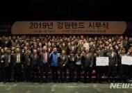 """강원랜드 문태곤 대표, """"카지노영업 고객서비스 향상 지속 추진"""""""