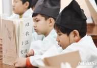 전통예복 입고 배우는 아이들