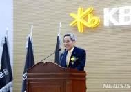 신년사 하는 윤종규 KB금융그룹 회장