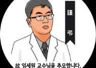 국회 복지위, 9일 '강북삼성병원 교수 사망사건' 긴급 현안질의