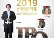 인천시향 신년음악회 '슈트라우스2세와 함께'