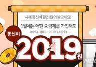 SK텔링크, 알뜰폰 가입 2019명에 1월 기본료 2019원