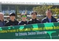 대전대 LINC+사업단, 에티오피아에 한의학 적정기술 전수