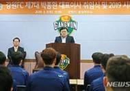 """강원FC 박종완 대표이사 취임 """"합리적이고 공정한 구단 만들 것"""""""